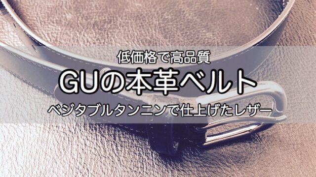 gu-belt-3