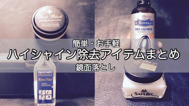 high-shine-removal-items-2