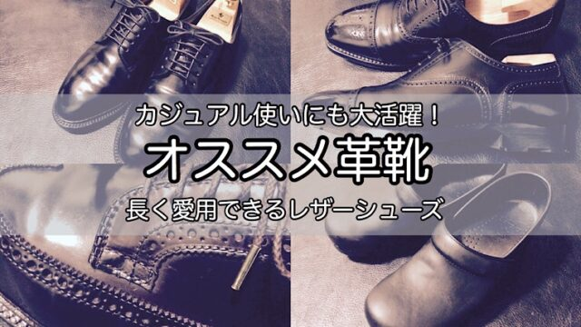 recommend-leather-shoes-1