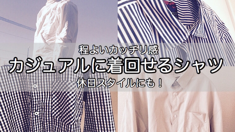 recommended-shirt-1