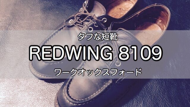 red-wing-oxford-12