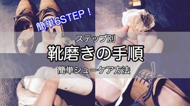 start-polishing-shoes-4