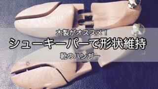 step-1-shoe-keeper-10