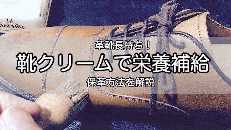 step-4-shoe-cream-1