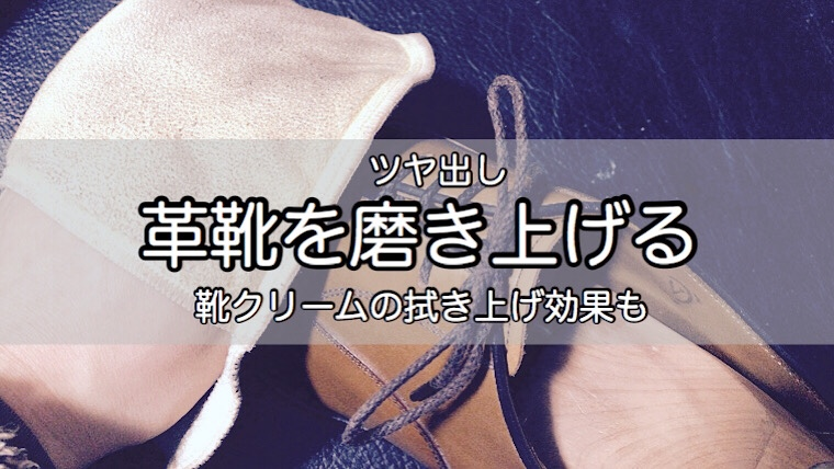 step-5-polish-11