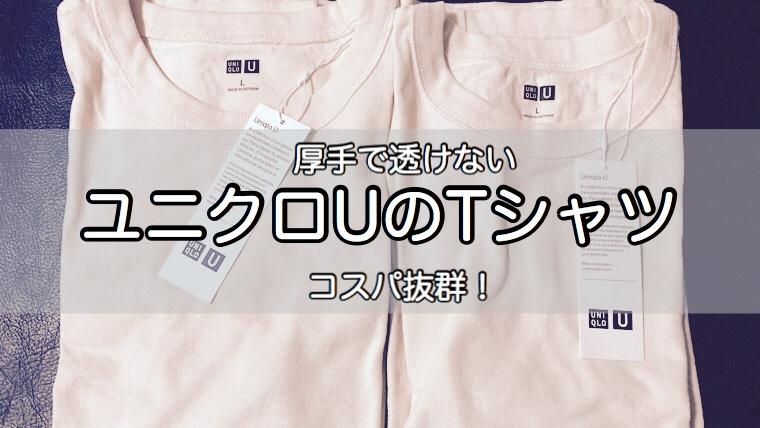 uniqlo-u-t-shirt-15