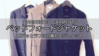 bedford-jacket-4