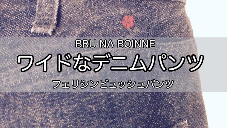 buche-pants-5