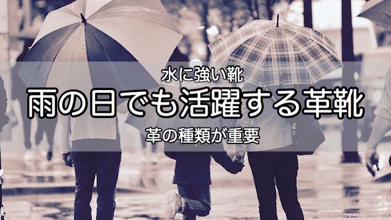 shoes-rainy-days-1