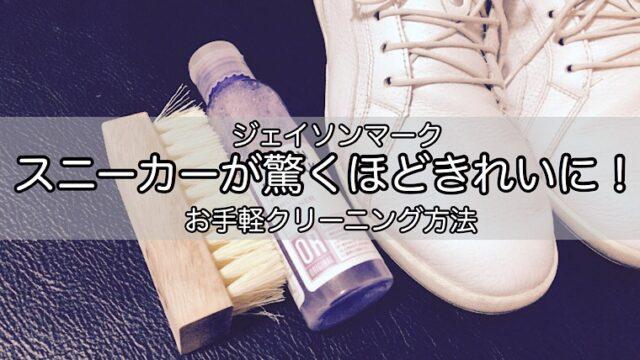 wash-sneakers-1