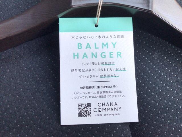 balmy-hanger-1