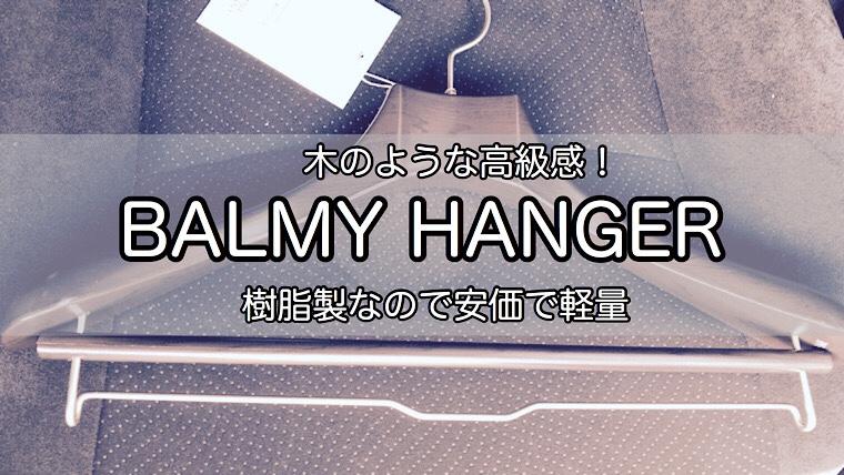 balmy-hanger-6