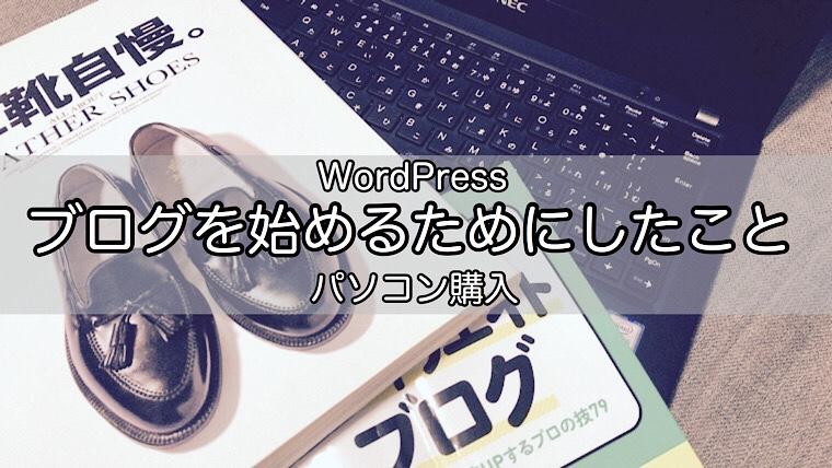 blog-preparation-1