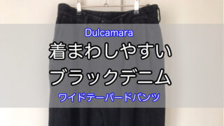 dulcamara-black-denim-pants-17