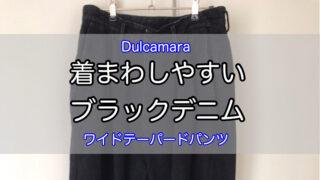 dulcamara-black-denim-pants-17