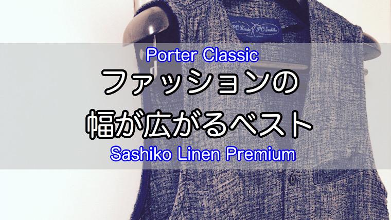 linen-classic-vest-1