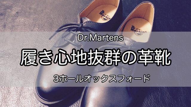 martens-3-hole-1