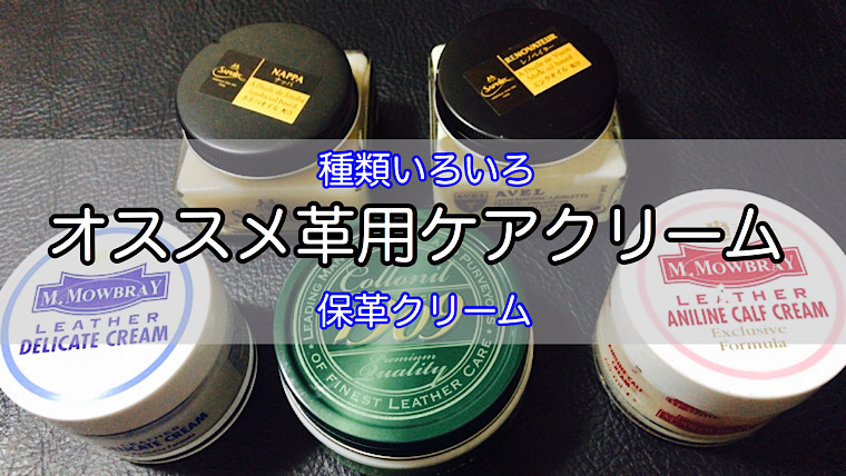 recommend-leather-cream-1