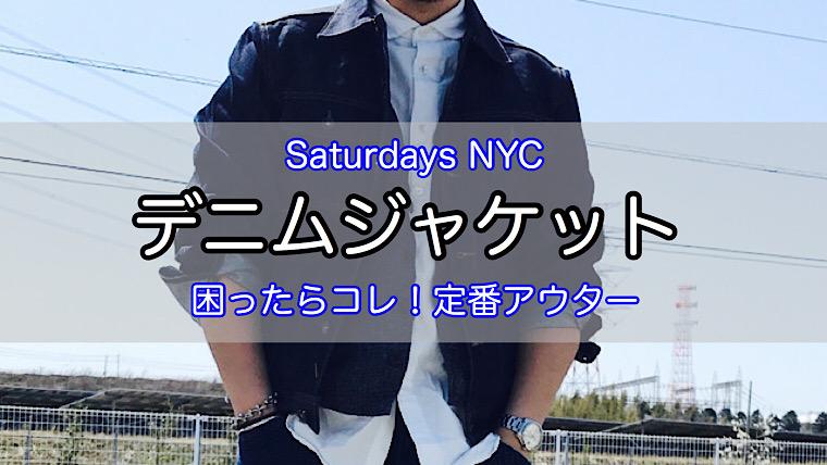 Saturdays-nyc-denim-jacket-1