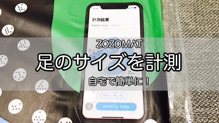 zozo-mat-1