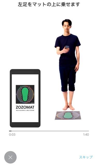 zozo-mat-12