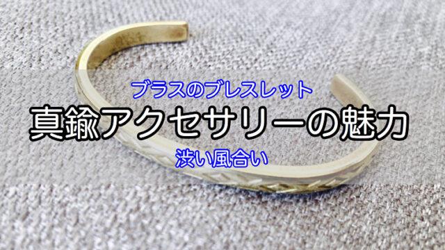 brass-accessory-1