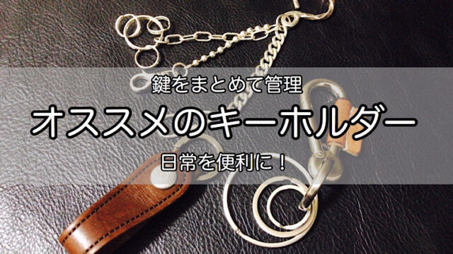 key-chain-recommendation-1