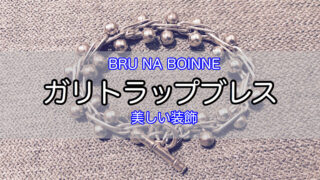 pixie-ring-bracelet-1