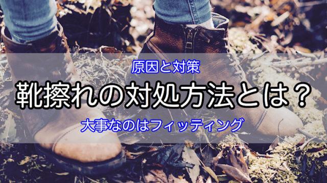 shoe-rubbing-1