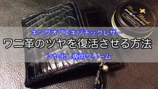 brilliance-crocodile-leather-1