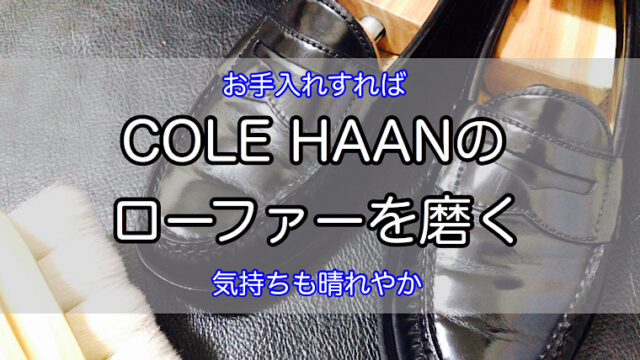 cole-haan-shoe-shine-1