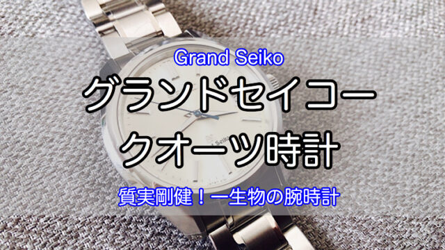 grand-seiko-quartz-watch-1