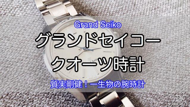 grand-seiko-quartz-watch-1