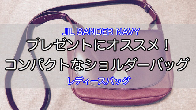 jil-sander-bag-1