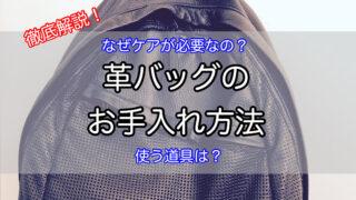 leather-bag-care-29