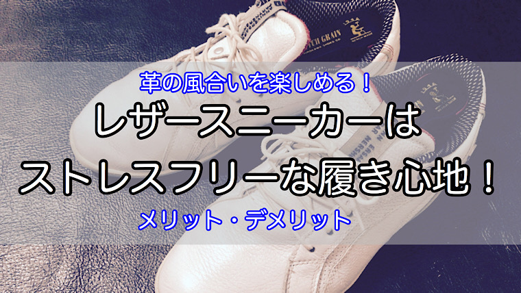 leather-sneakers-1