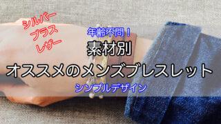 men-bracelet-7