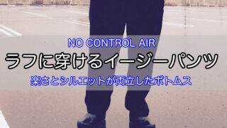 no-control-air-easy-pants-20