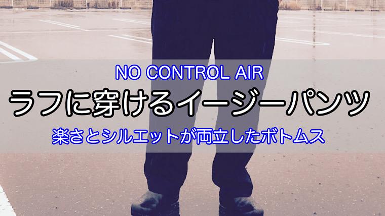 no-control-air-easy-pants-20