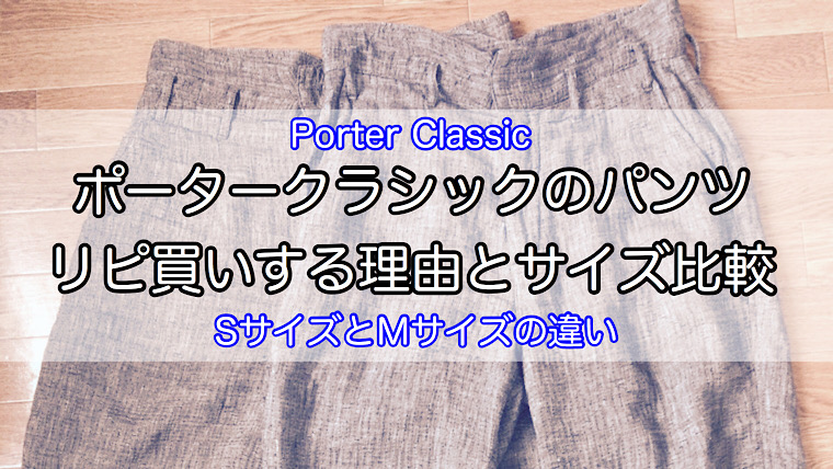 pants-size-comparison-4