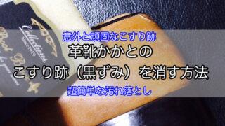 scars-heel-1