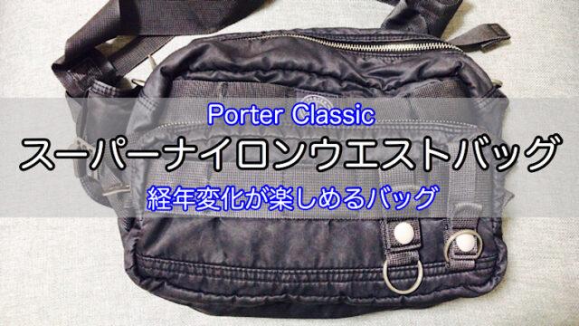 super-nylon-waist-bag-38