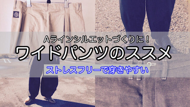 wide-pants-recommend-2