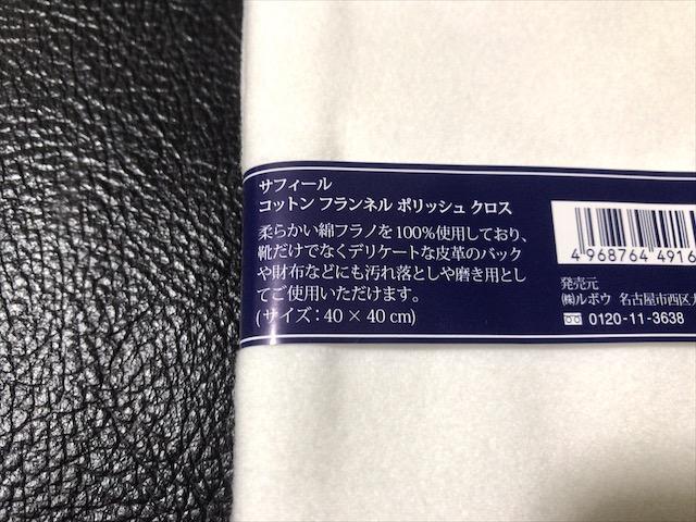 flannel-polish-cloth-4