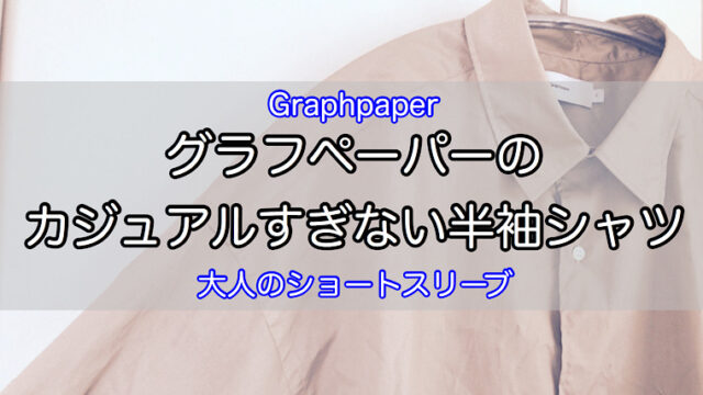 graphpaper-short-sleeve-shirt-6