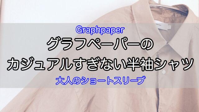graphpaper-short-sleeve-shirt-6