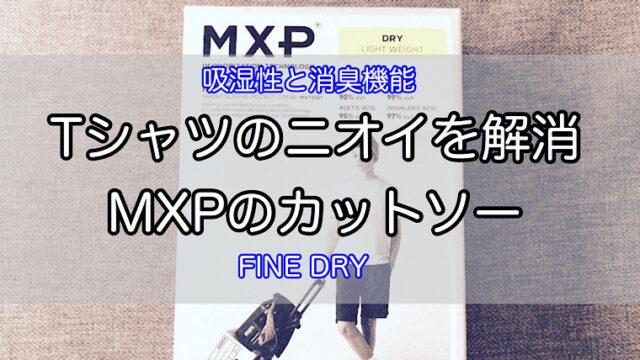 mxp-cut-and-sewn-1
