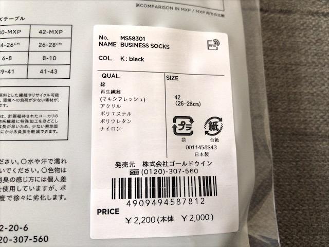 mxp-socks-4