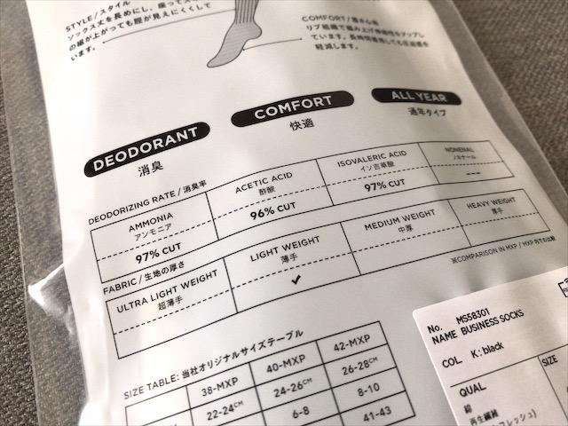 mxp-socks-6