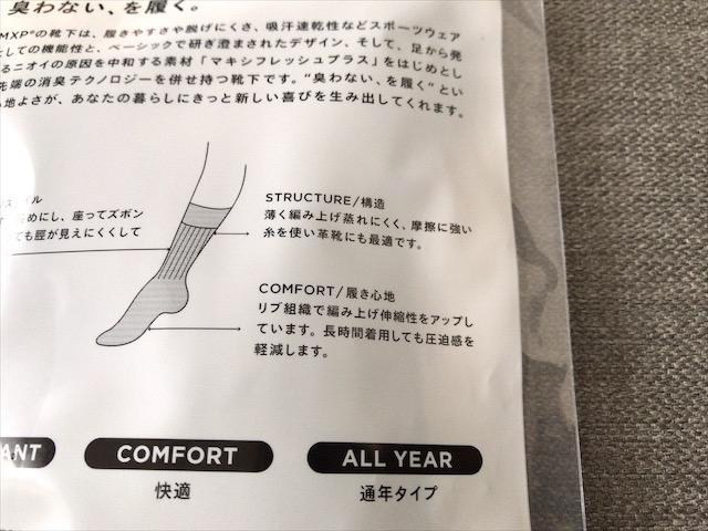 mxp-socks-8